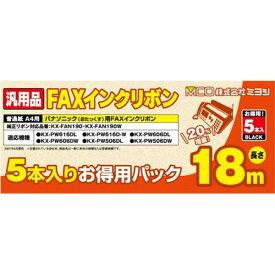 【送料無料】ミヨシ パナソニック FAXインクリボン KX-FAN190同等品 18m×5本入り 汎用 互換インク FXS18PB-5