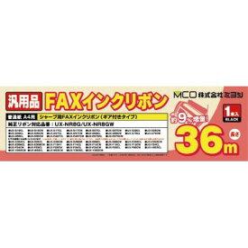 【送料無料】ミヨシ シャープ FAXインクリボン UX-NR8G/UX-NR8GW同等品 36m×1本入り 汎用 互換インク FXS36SH-1