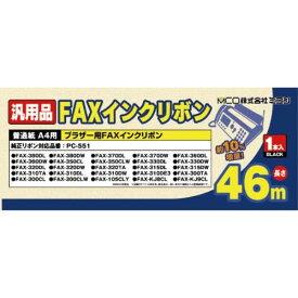【送料無料】ミヨシ ブラザー FAXインクリボン PC-551同等品 46m×1本入り 汎用 互換インク FXS46BR-1