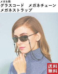 黒アクリルビーズ 眼鏡チェーン チェーン滑り止め 眼鏡コードホルダー ネックストラップ 老眼鏡ロープ おしゃれ 送料無料