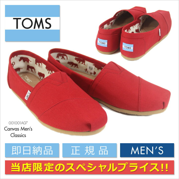 TOMS SHOES トムス シューズ メンズ Canvas Mens Classics - 001001A07 【 TOMS SHOES トムズシューズ スリッポン メンズ トムズ クラシック キャンバス 靴 大きいサイズ 赤 レッド RED サーフ 】[evi]