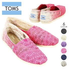【期間限定 50%OFF】 TOMS トムス レディース スリッポン Crochet Womens Classics 春夏 ブラック/ピンク/ベージュ/ネイビー/パープル/シルバー 22.0cm/25.5cm/26.0cm US5/US8.5/US9 【evi】 【スーパーSALE 半額】
