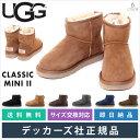 UGG ブーツ レディース CLASSIC MINI II 1016222 2017年秋冬 ムートン シープスキン ブラック/チェスナット/チョコレ…