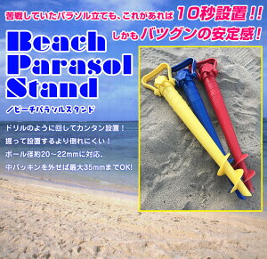 BEACH PARASOL STAND ビーチパラソルスタンド 2020春夏 ブルー/レッド/イエロー ワンサイズ【Sold Out】