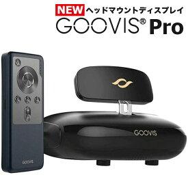 GOOVIS PRO ヘッドマウントディスプレイ D3コントローラーセット【メーカー直販】