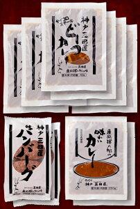 【冷凍】サイコロステーキ ビーフカレー 250g×6P、味わい カレー 250g×2P、生 ハンバーグ (100g×4個入り)×2P の セット(rosfb)