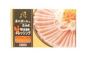 廣岡揮八郎の三田屋 【箱)生野菜ドレッシング 使い切りパック】