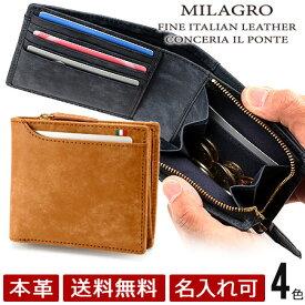 Milagro ミラグロ イタリアンヌバック・23ポケット二つ折り財布 cap572 【メール便不可】【送料無料】【名入れ可】