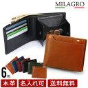 Milagro ミラグロ 21ポケット二つ折り財布 大容量 ボックス コインケース メンズ 財布 カード たくさん入る財布 革 皮…
