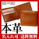 【名入れ可】 ミラグロ Milagro 財布 メンズ 二つ折り cas2162 タンポナート 二つ折り財布 小銭入れあり ( レディース…