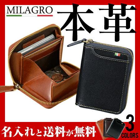 【名入れ可】 Milagro ミラグロ ボックスコインケース メンズ レディース 小銭入れ ボックス 財布 革 本革 イタリアンレザー タンポナート レザー cas530【ゆうパケット不可】