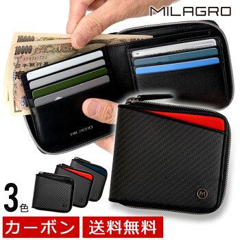 MilagroミラグロリアルカーボンF・ラウンドファスナー2つ折り財布ea-mi-013【送料無料】