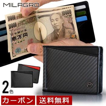 MilagroミラグロリアルカーボンF・マネークリップea-mi-012【送料無料】