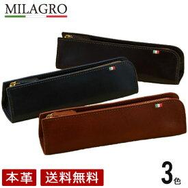楽天スーパーSALE★ Milagro ミラグロ イタリアンレザー・ペンケース cas584