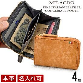 Milagro ミラグロ イタリアンヌバック・L字ファスナーミニ財布 小さい財布 小銭入れ コインケース cap593【名入れ可】