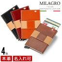 【父の日】Milagro ミラグロ タンポナート レザー スライド式 カードウォレット カードケース cas616【名入れ可/送料無料】
