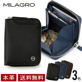 【父の日】Milagro ミラグロ サフィアーノレザー・ボックスコインケース 財布 小銭入れ コンパクト 小さい財布 ブランド sl-s-031a