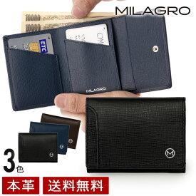 Milagro ミラグロ サフィアーノレザー・3つ折り財布 財布 小銭入れ 小さい財布 sl-s-030a