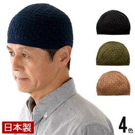 SALE★ 市松模様の浅かぶりニット帽 ニット 綿麻 ホールガーメント 島精機製作所 帽子 ニットキャップ MM-RI-KDS 日本製