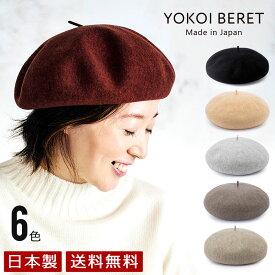 トークバスクベレー [ よこい ] yo-br004 YOKOI BERET CANON(カノン) トークバスク ベレー帽 ( 帽子 秋 冬 ウール ギフト 男女兼用 キャメル クリスマス プレゼント )[国産・日本製]