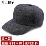 井上帽子越後片貝木綿・デニムキャップ帽子野球帽キャップ【日本製】in-ed-h017