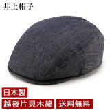 井上帽子越後片貝木綿・デニムハンチング帽子ハンチングハンチングキャップ【日本製】IN-ED-H018