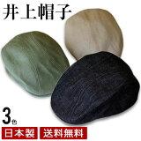 井上帽子ウォッシュコットンハンチング【日本製】IN-H006【メール便不可】