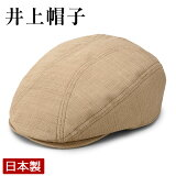 井上帽子ブッチャー織りハンチング帽子ハンチングハンチングキャップ【日本製】IN-H020