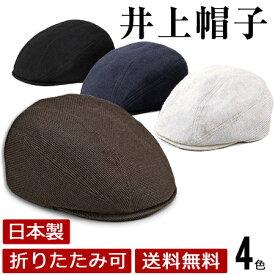 【父の日】井上帽子 折りたためる麻のハンチング【日本製】IN-HLI001
