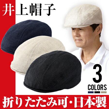 【父の日★ポイントUP】井上帽子 折りたためる麻のハンチング【日本製】IN-HLI001
