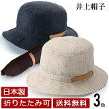 井上帽子折りたためる麻ハット【日本製】IN-HLI011