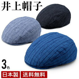 井上帽子 阿波しじら織のハンチング 帽子 ハンチング ハンチングキャップ【日本製】IN-SI-H013