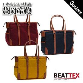 (ビートテックス) BEAT TEX バッグ 革 メンズ kw5009 木和田 きわだ 豊岡産 ビジネストートバッグ ショルダー 国産 日本製 [送料無料]