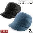 RINTO リント 岡山デニムのキャスケット 婦人帽子 55.5〜57.5cm mm-ri-od01