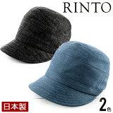 RINTOリント岡山デニムのキャスケット55.5〜57.5cmmm-ri-od01