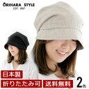 ORIHARA STYLE 女優帽 レディース キャップ キャスケット すっぴんOK 帽子 帽子 RA-OR-H002 日本製 【メール便不可】