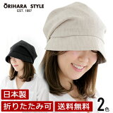 帽子レディースキャップraorh002ORIHARASTYLE女優帽(婦人用)日本製UVカット日よけ紫外線遮蔽率95%夏国産[国産・日本製]