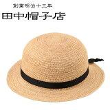 田中帽子店Sunnyサニーラフィア子供用帽子50cm52cm54cmukh011su