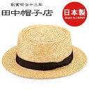 田中帽子店 Karima カリマ ポークパイ型 つば広ハット 帽子 麦わら帽子 ストローハット 57.5cm uk-h066