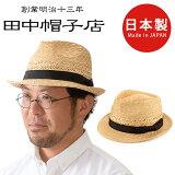 田中帽子店Timèoティメオメッシュ中折れ麦わら帽59cmuk-h073