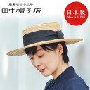 田中帽子店 Alma アルマ ポークパイ型 つば広カンカン 帽子 麦わら帽子 ストローハット 57.5cm uk-h074