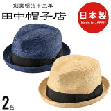 田中帽子店Lloydロイド麦わら紳士用ショートブリムオールアップ中折れハット59cmuk-h077