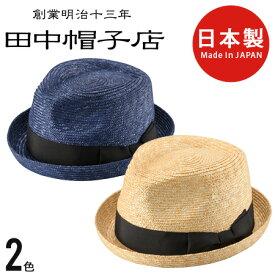 田中帽子店 Lloyd ロイド 麦わら 紳士用 ショートブリム オールアップ 中折れハット 59cm uk-h077