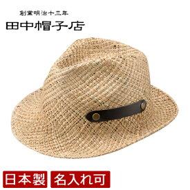 田中帽子店【名入れ可】風通涼感 ヨリカンピ 中折れハット 紳士用 帽子 59cm 57.5cm uk-h086