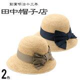 田中帽子店Nadiaナディアラフィア綿麻リボン女優帽57.5cmuk-h090