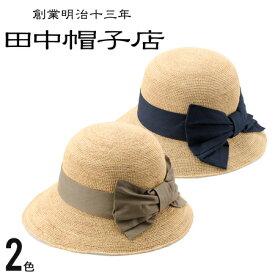 田中帽子店 Nadia ナディア ラフィア 綿麻リボン 女優帽 57.5cm uk-h090