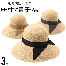 田中帽子店 Fiona フィオナ ラフィア つば広リボン キャペリン 57.5cm 60cm uk-h091