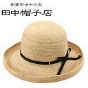 田中帽子店 Claire クレール エッジアップリボン 57.5cm uk-h093