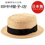 田中帽子店Arioアーロ欧米型ポークパイハット帽子麦わら帽子麦わらストローハット59cmメンズuk-h104