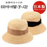 田中帽子店Anikaアニカ麦わら女優帽クラウン浅め麦わら帽子ストローハット57cmレディースuk-h111